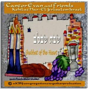Shabbat Shebalev CD Kabbalat Shabbat Music from Har El