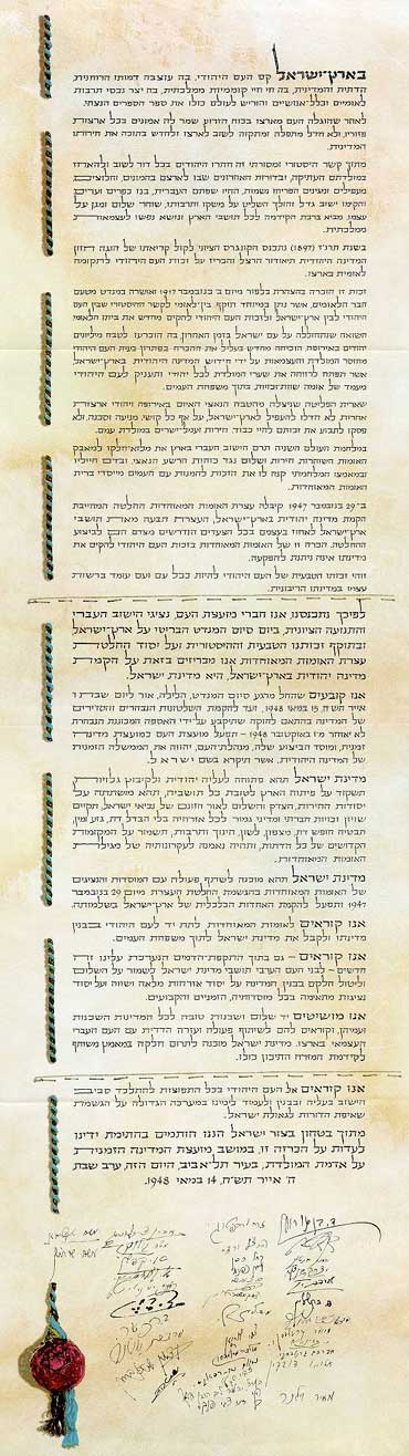 Declaration of Israel Independence